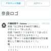 奈良ロゴでtwitter検索して上位に上がる内容