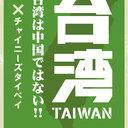 lovetaiwan おいしい台湾