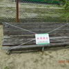 高浜住民監査 - 児童公園を放置はハコモノ行政の犠牲