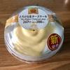 【ファミマ】チーズ好き必見!まろやかなチーズの美味しさたっぷりの〝とろける生チーズケーキ〟実食してみた!