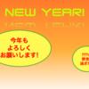 2012年あけましておめでとうございます!!