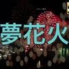 Drone 4k 2017 絶景 日本『空撮 ドローン 花火 』60fps Fireworks Japan