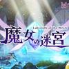 Switchで王道ローグライクRPGならばこれを買え!『魔女の迷宮』レビュー!【Switch】