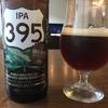 金賞受賞!アメリカ西海岸の最も標高の高いブリュワリーで醸造されたビール【本日のクラフトビール 8杯目】