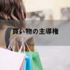 買い物タイミングの主導権は自分にあるんだから注意しよう