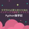 文字列の必要な部分を抽出、文字列のインデックス指定とスライス - Python独学記