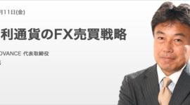 【終了しました】きょう開催オンラインセミナー「高金利通貨のFX売買戦略」講師:YEN蔵氏