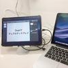 【Mac】「Duet Display」を使ってiPadをディスプレイ化する手順