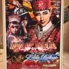 【宝塚】東京宝塚劇場「GOD OF STARS-食聖-/Éclair Brillant」