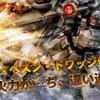 【ガンダム】追加機体はペズンドワッジ【バトルオペレーション2】