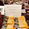 『おからこんにゃく&びわの葉&びわの焼肉のタレ』~Happyマーケットvol.8 長崎市立図書館~