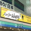 嵐ライブツアーAre You Happy? 11/19@東京ドーム