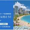「対象者限定!!」ANAアメリカン・エキスプレスのカードを使って、ANAに乗ってハワイに行こう! !!マイルを貯めてハワイに行こう^^