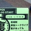"""「""""裏""""があってもいいじゃないか!高城剛トークライブ」に行ってきた!"""