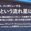 小野正嗣氏の「コンビニ人間」から「100分で名著」と「GQJapan横浜流星インタビュー」