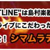 HOTLINE2012 8月の店ライブオーディション日程追加