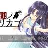 孤独ノユリカゴ(物語的感想・考察)【SILKP.O.D.】【非18禁内容】