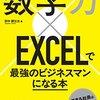 Kindle Unlimited でオススメのExcel本をまとめてみた - エクセル・関数・マクロ・VBA・統計