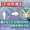 【 不労所得 】働かなくても月3万円の利益を得る方法