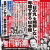 山岡賢次の週刊新潮請求放棄と「SLAPP裁判」