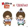 『男はつらいよ』×モンチッチのコラボ決定!!