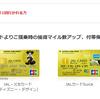 JALカードCLUB-Aカードのメリット・デメリットまとめ!完全ガイド2019年!
