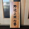 寮の木製看板