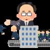 【資格】いつの間にか司法書士試験の受験者が大幅減少/司法書士事務所で働く場合の気になる待遇とは