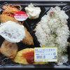 西友の298円弁当 その37 ベーコンきのこピラフ弁当