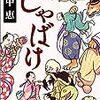 【観劇感想】ミュージカルしゃばけ 1/20夜 (ネタバレあり)