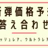 新弾シングル価格予想答え合わせ【ラッシュレア、ウルトラレア編】