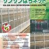 マルハナバチ栽培に最適なネット サンサンはちネット