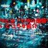 VPNとは?VPNの種類や使いどころを紹介