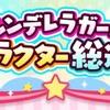 【デレマス】シンデレラガールキャラクター総選挙開催!?~声を上げろ、愛しきモノたちよ~
