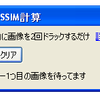 (JP2対応)シンプルなSSIM計算ツールを作ってみました