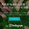 【検証】「SocialSpot(インスタ用ツール)」の使い方や料金や評判について