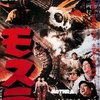 『モスラ』(1961)+平成モスラシリーズ3作