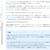 Office365 ProPlusをマスターキッティングする際の注意点