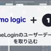 Sumo Logic に OneLogin の ユーザーデータを取り込んでみた
