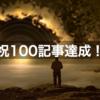 祝100記事達成!今までの振り返り&これからの夢の話をしよう