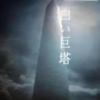 366.『白い巨塔』山崎豊子 感想
