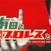 プロレスの歴史を学びたい人必見!おすすめの番組!!!