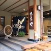 魚沼地方と野沢温泉への1泊2日旅行。(その2 野沢温泉 旅館さかやの宿泊記)