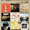 村上春樹、クラシック音楽を語る。「古くて素敵なクラシック・レコードたち」刊行決定!