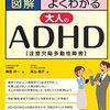 書籍レビュー: わかりやすく情報も的確 『図解 よくわかる大人のADHD』 著:柳原洋一、高山恵子