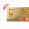「dカードGOLD」はポイントサイトで発行決定!最大44800円分ならここ!