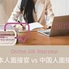 中国人面接官が優秀すぎて、日本の新卒採用大丈夫?と思ってしまった話。オンライン移行で更に際立つ相違点