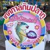第22回 メークロンのプラートゥー祭り(เทศกาลปลาทูที่แม่กลอง ครั้งที่22)の開催は2019/12/13~2019/12/22!!