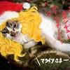 でっかいチビちゃんのクリスマス盛り