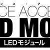 VANCE ACCESSORIES始動!「LEDモジュール」で電飾模型を始めてみよう~その1~